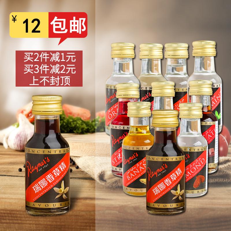 Rena съедобный ванильный экстракт 28 мл Соединенное Королевство импортированные ингредиенты для выпечки ванильных стручков порошка полосатый Клип-пирог