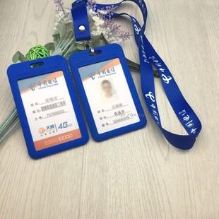 定制中国电信工牌工作证pvc人像卡挂绳定做胸牌卡套电信员工卡片