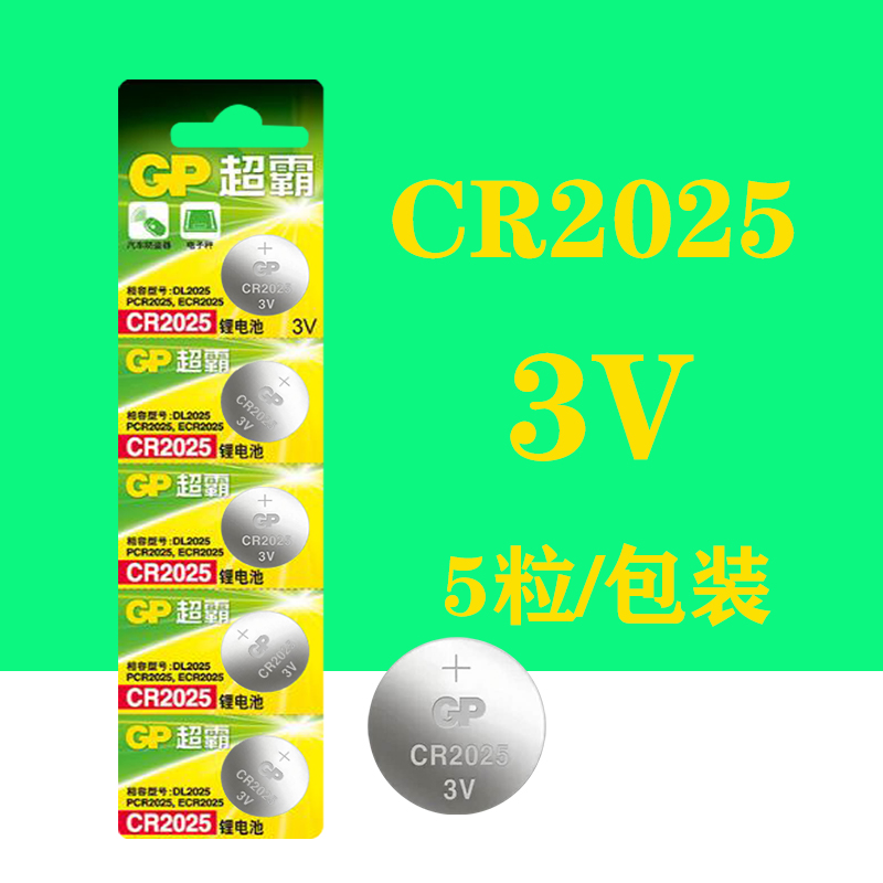 GP superba cr2025 button lithium battery 3V Mercedes Benz Volkswagen key electronic scale watch battery 5