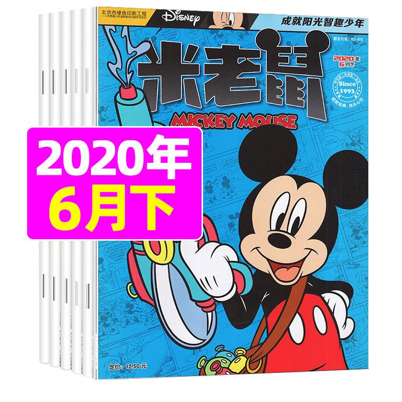 Коллекции на тему Disney Артикул 579080669765