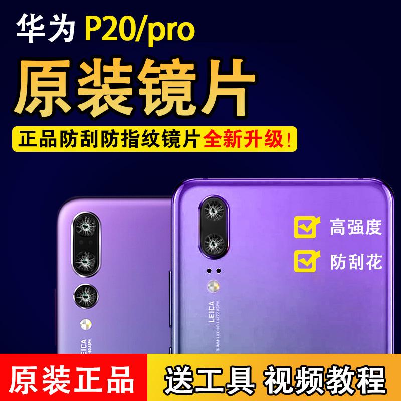 适用于华为P20摄像头镜片原装照相机P20Pro后置摄像头玻璃镜片