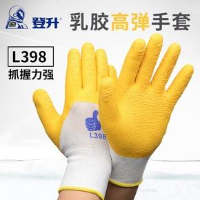 包邮登升L398新款黄色一把手针涤纶浸细纹防护防滑高耐磨劳保手套