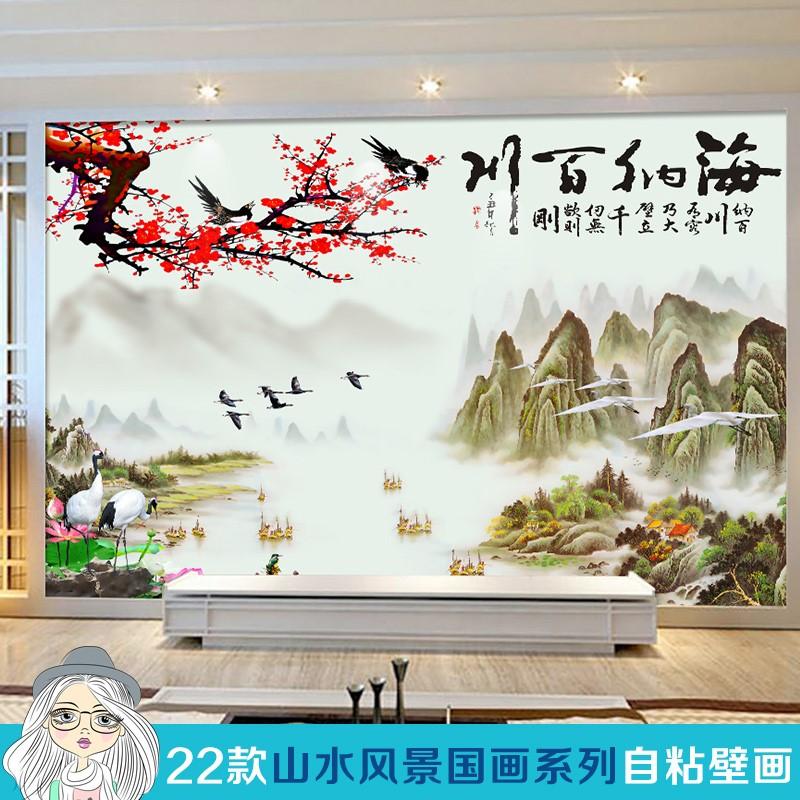 3D立体墙贴壁画贴纸壁纸自粘墙纸山水墙画中式国画客厅办公室背景
