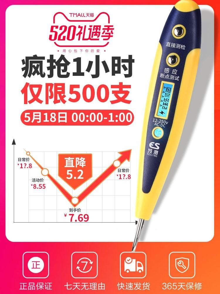 测电笔2018电工专用多功能家用感应电笔测电线路检测电子试电笔验