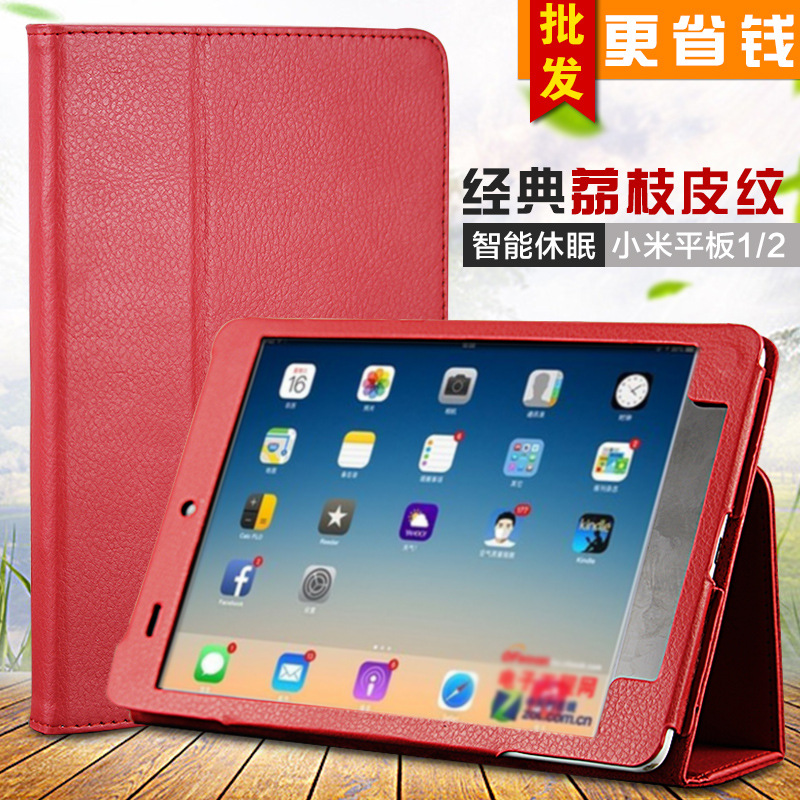 7.9-inch Xiaomi tablet portable computer a0101 bracket leather case Mi pad protective case case accessories