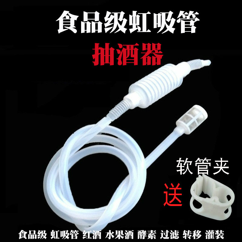 Wine suction device wine extractor siphon filter wine self brewing tool filling wine brewing tool