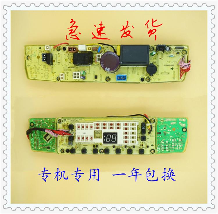 小天鹅洗衣机控制电脑主板 TB60/TB70-2188DG(S)/J2188DG(H) 配件