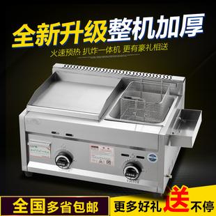 油炸锅 组合炉手抓饼机器 燃气商用扒炉炸炉一体机 铁板烧设备