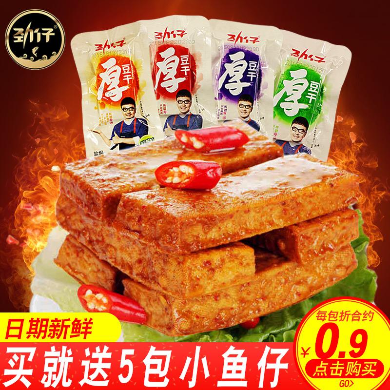 劲仔厚豆干20包整盒装麻辣豆腐干湖南特产零食小吃小包装辣条批发