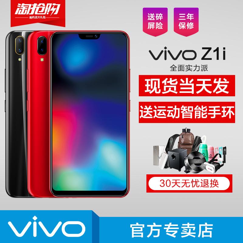 ?全新正品 vivo Z1i官方手机 vivoz1i vivox21 y85 x11 vivoz1旗舰店 vivo z1i vivox21 x30 nex y75s 限量版