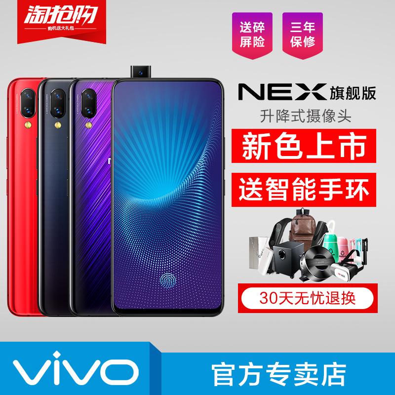 ?当天发货  vivo NEX 旗舰版手机 vivonex vivox21官方旗舰店官 x21 x20 x30 x11 z1 y97 y95 新款正品手机
