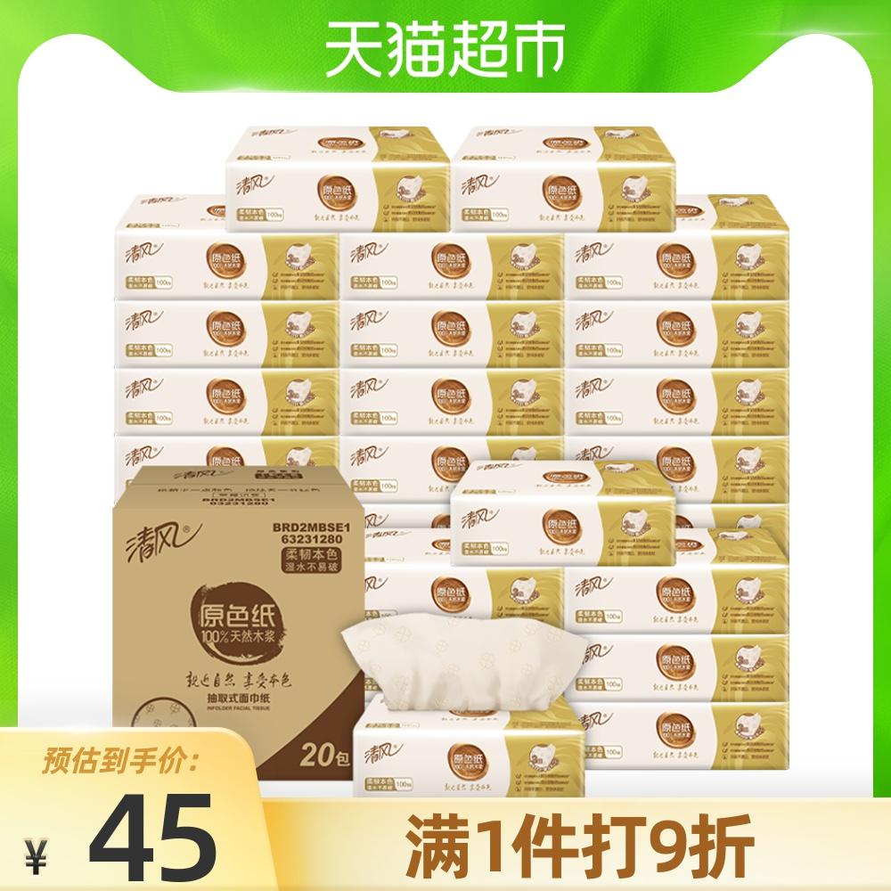 清风抽纸原色母婴M码3层20包压花大宽幅非竹浆本色低白巾实惠整箱