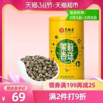 艺福堂茶叶茉莉花茶茉莉香珠龙珠浓香型茶新绣球茶叶绿茶200g