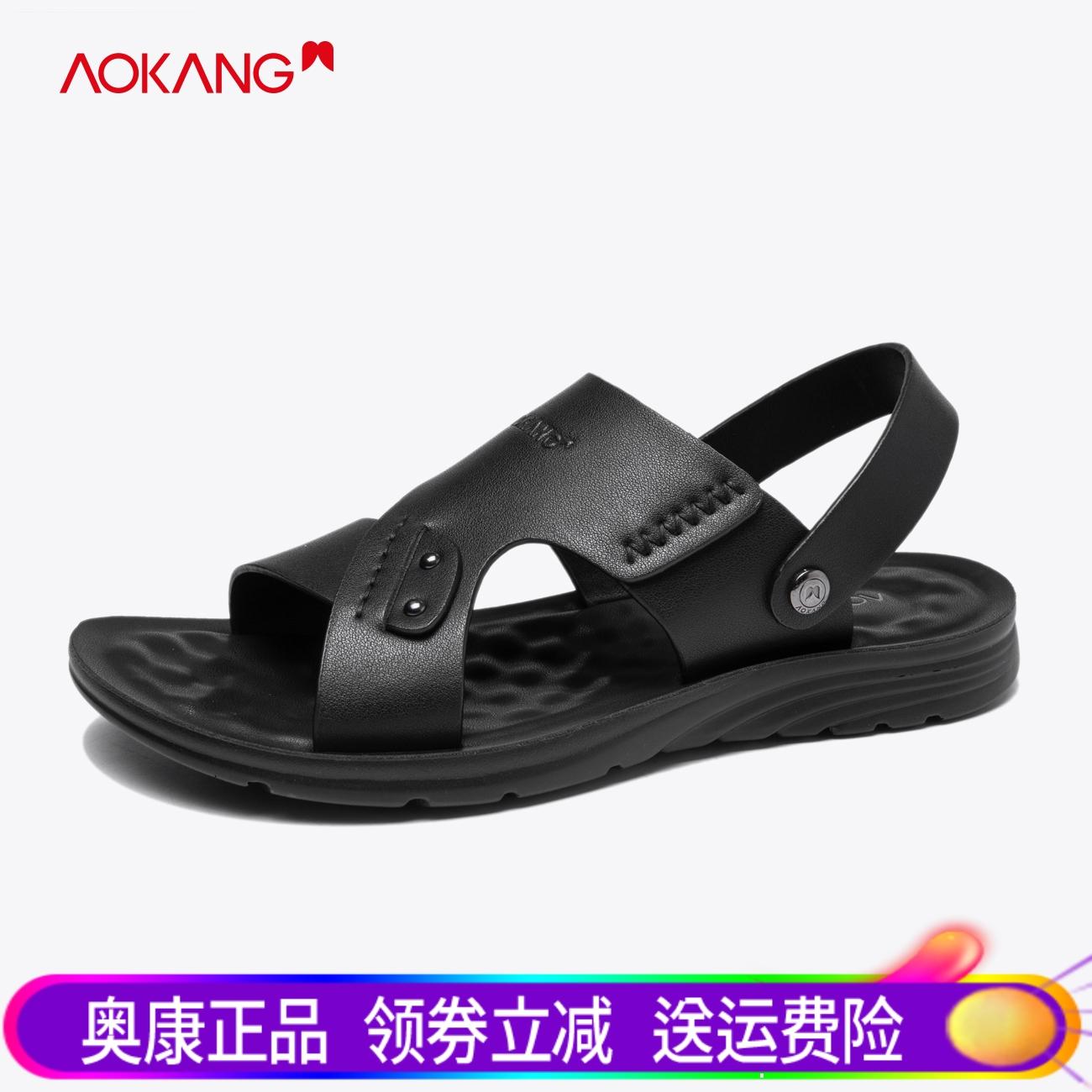 奥康男鞋2020夏季新款男士凉鞋户外休闲两穿沙滩鞋真皮软底凉拖鞋