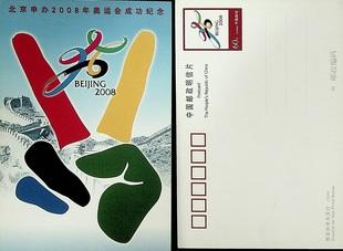 国家版 PP23 原值60分 北京2008年奥运会申办委员会会徽