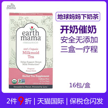 American Earth Mother's Milk Tea, Milk-Enhanced Tongru Lactating Soup, Milk-Enhanced Tea, Milk-Enhanced Tea, Milk-Enhanced Tea, Milk-Enhanced Soup, Milk-Enhanced Tea