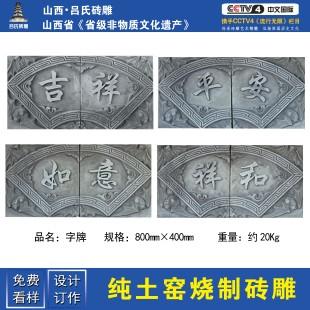 山西吕氏砖雕中式 仿古手工雕刻青砖配件土窑烧制吉祥如意平安