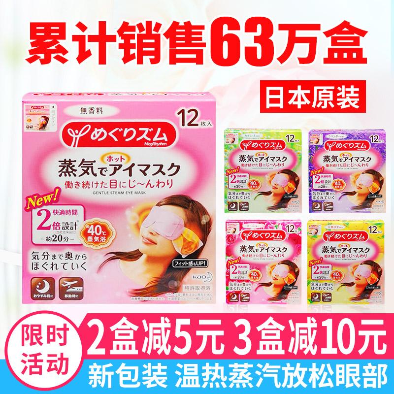 日本花王热敷蒸汽眼罩发热贴舒缓去黑眼圈女男睡眠遮光护眼眼贴