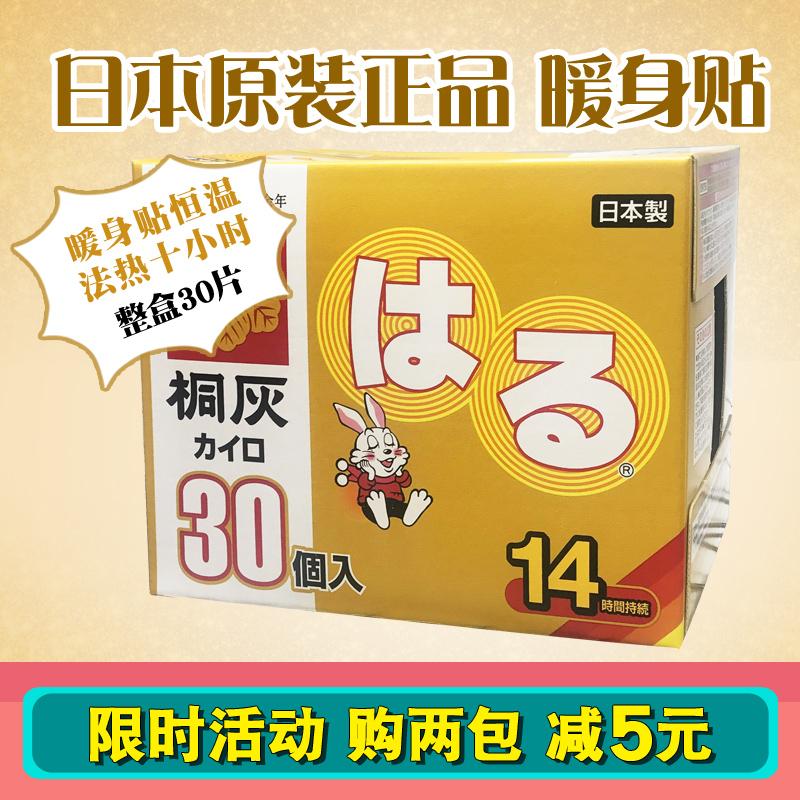 日本桐灰宫寒热敷暖宫贴缓解疼痛暖宝宝痛经发热保暖热力贴 30片