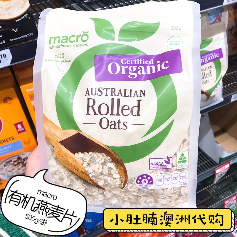 小肚腩澳洲代购 Macro organic oats有机燕麦片 无糖宝宝辅食孕妇