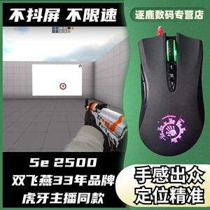 CSGO鼠标宏双飞燕血手幽灵J95有线电竞主播鼠标5e压枪b5游戏鼠标