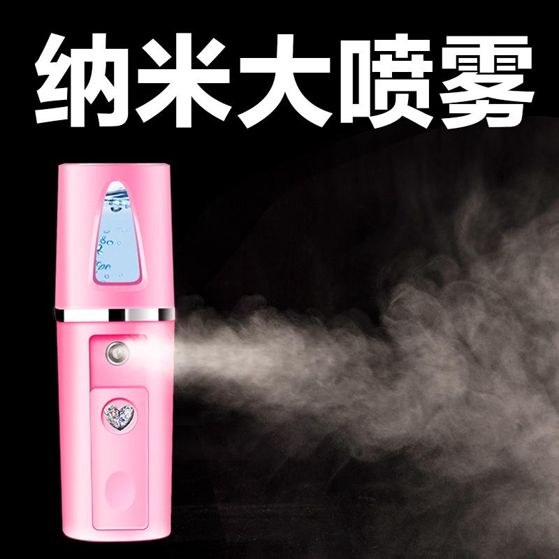 小型便攜納米噴霧補水儀噴霧儀蒸臉器充電冷噴保濕臉部加濕器