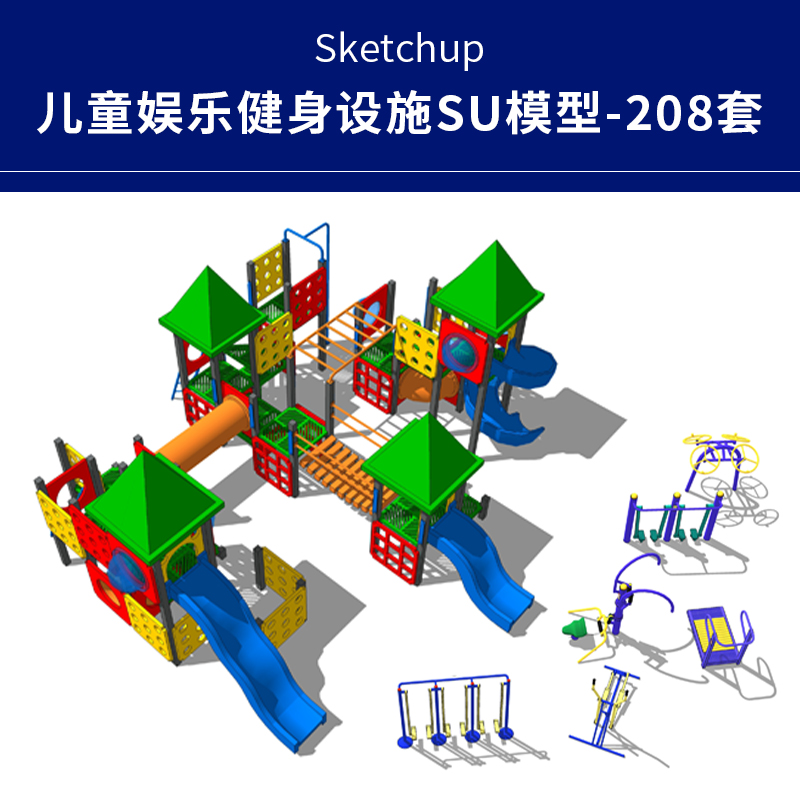 SU model of landscape sketch master of S244 childrens entertainment facilities community fitness equipment Activity Center