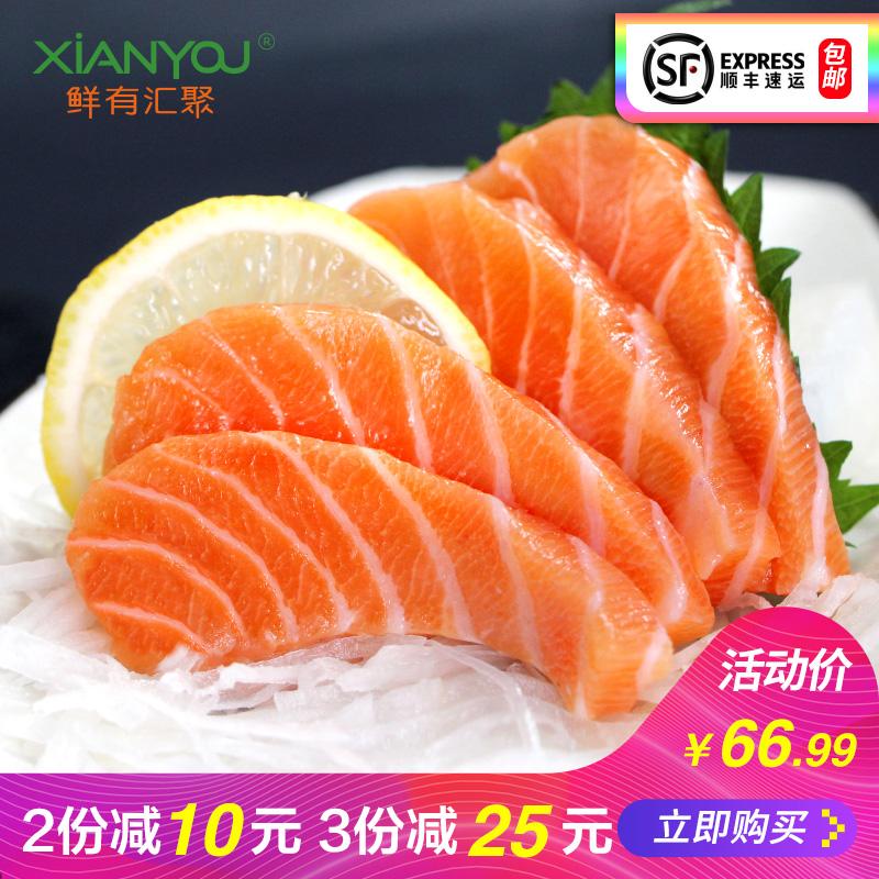 鲜有汇聚 进口新鲜三文鱼腩250g 日料寿司刺身拼盘冰鲜生鱼片包邮