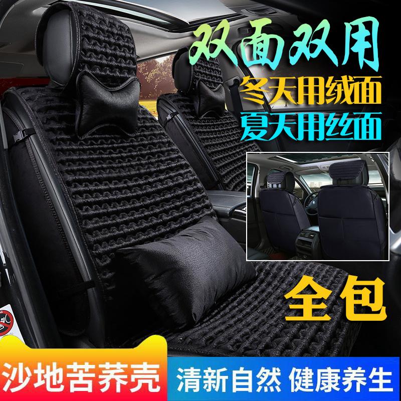 汽车夏季坐垫冰丝凉滑荞麦壳养生网红ins车套四季通用通风凉席子