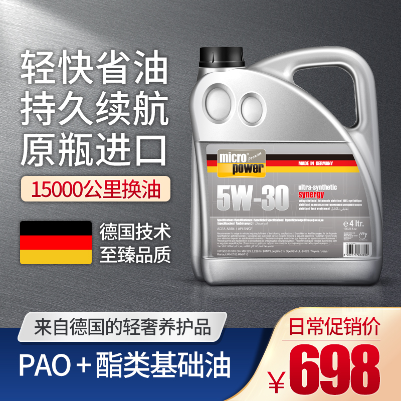 Machabo engine oil is a genuine synthetic 5W-30, imported from Germany, suitable for Honda, Toyota, Nissan and Suzuki