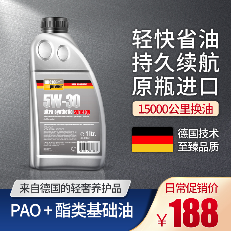 Genuine machebao engine oil is fully synthetic 5W-30, imported from Germany, suitable for Honda, Toyota, Nissan and Suzuki 1L