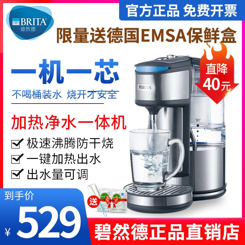 德国碧然德即热净水吧BRITA加热过滤器电热水壶台上式一体净水机