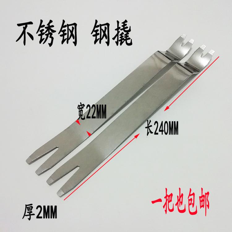 撬卡扣门板钢撬扳铁撬棍翘板自行汽车音响门板拆卸起子不锈钢工具