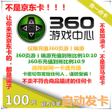 360 yuan recharge card 100 yuan point card webpage game dragon god contract attack Sha Xiuxian record Yuanbao Archangel sword