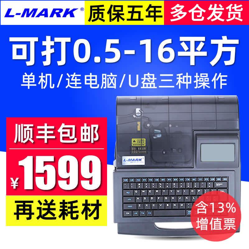 力码线号机LK-360号码管打码机热缩管线号打印机PVC线套管打号机线管打印机可连电脑插U盘标签打印线号机新品