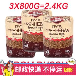 俄罗斯荞麦杂粮荞麦三角米 гречневая крупа 2.4kg