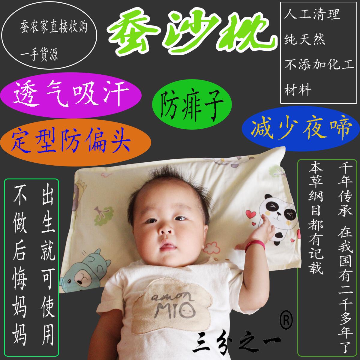 枕头婴儿定型枕  纯蚕沙蚕砂蚕屎蚕粪 宝宝 全棉卡通儿童枕头