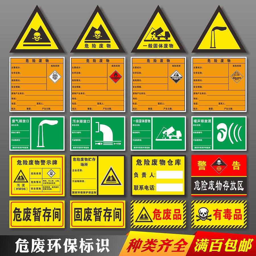 Hazardous waste aluminum plate environmental sewage discharge sign hazardous waste room hazardous material sign hazardous waste sign label