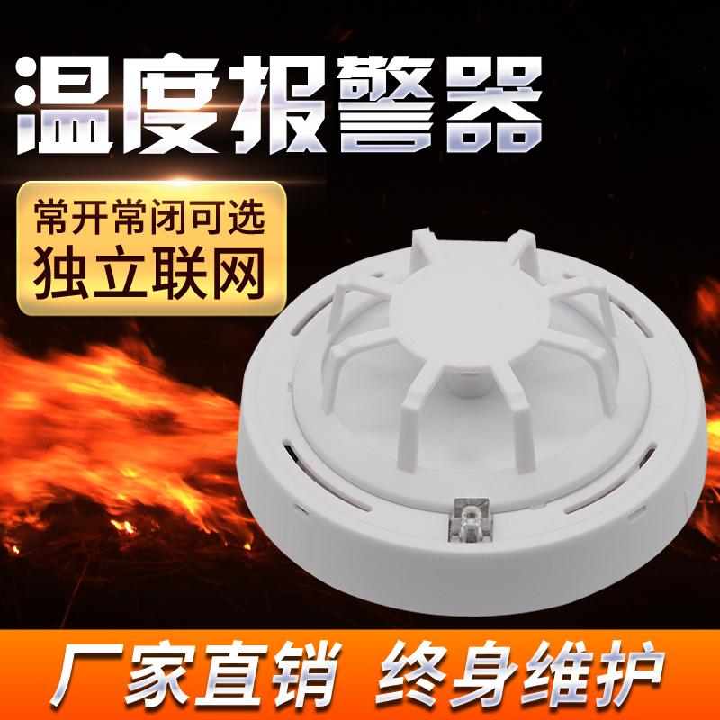 消防独立式温感探测器报警器感温探测器温度探测器报警器温感器