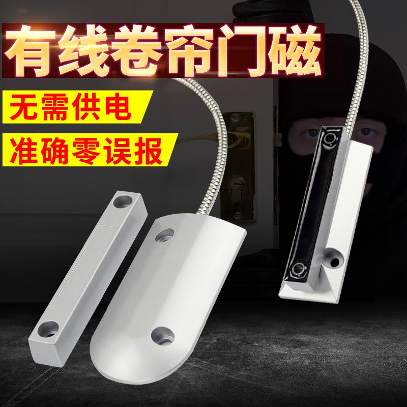 OC-55门磁开关有线卷帘门磁报警器防盗器家用门卷闸门开门警报器