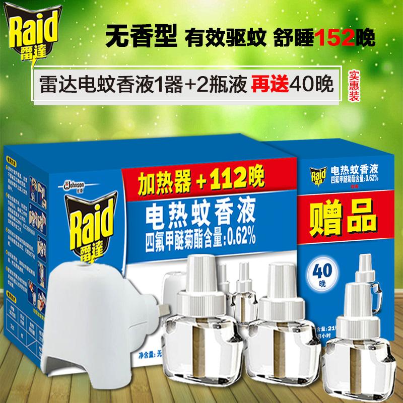 雷达电蚊香液无线加热器+3瓶无香味液152晚家用室内插电式驱蚊液