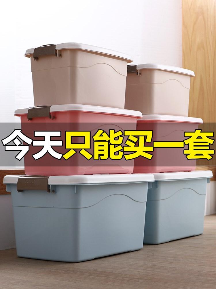 收纳箱塑料特大号衣服玩具有盖储物盒子家用超大容量整理箱大清仓