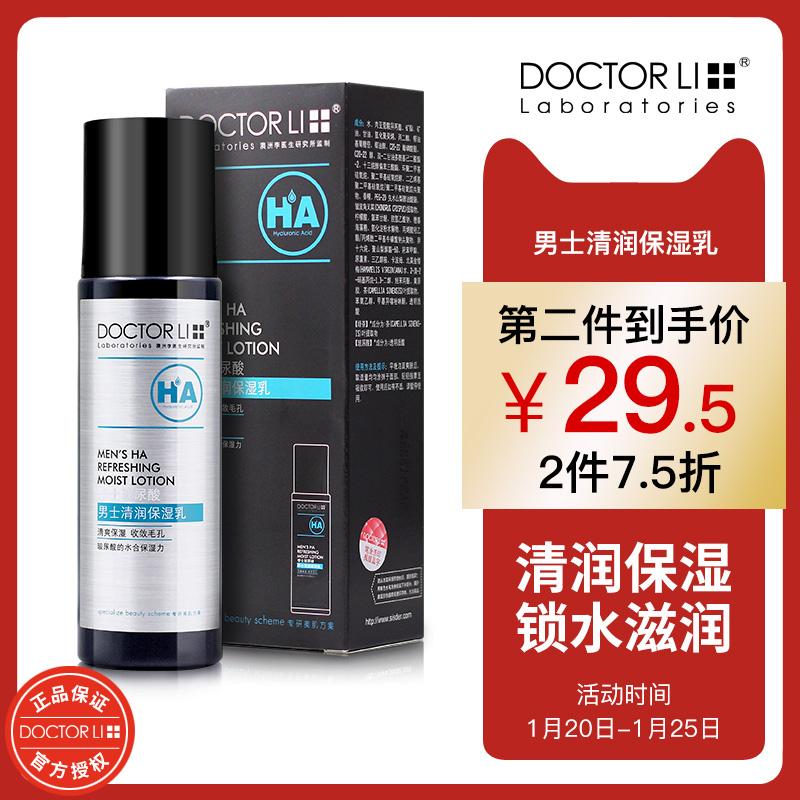 李医生男士清润保湿乳液透明质酸擦脸玻尿酸护肤品补水保湿控油
