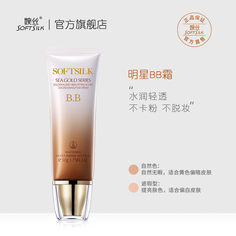 Golden Seaweed Series of BB Cream 50g for Beauty and Beauty Muscle Repair and Isolation
