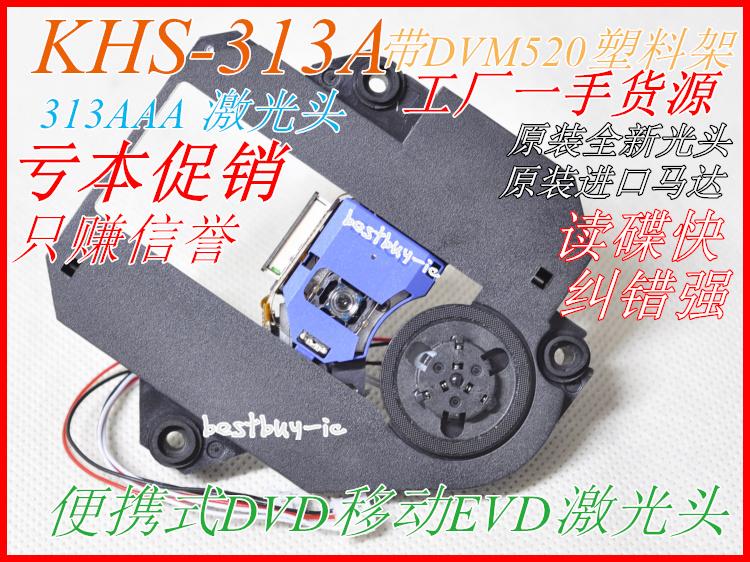Мобильный DVD313a лазер глава портативный evd бритоголовый KHS-313A лазер прямиком для LSH-313A бритоголовый