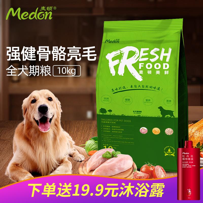 麦顿美鲜通用型狗粮10kg公斤成犬粮比熊萨摩耶雪纳瑞幼犬天然鲜粮
