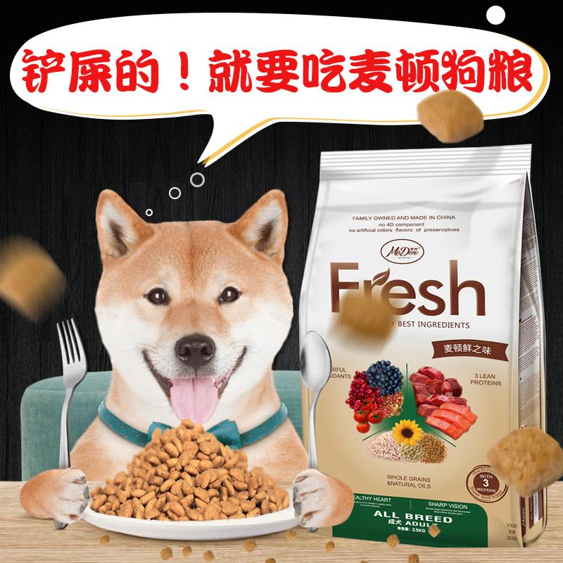 麦顿天然狗粮成犬通用型20斤泰迪金毛拉布拉多萨摩耶大型犬粮10kg
