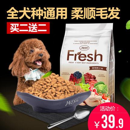 狗粮 通用型 幼犬泰迪比熊金毛拉布拉多萨摩耶麦顿天然鲜狗粮5斤  券后34.9元