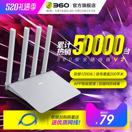 【360官方旗舰店】360 新品首发 家用无线路由器F5 双频1200M