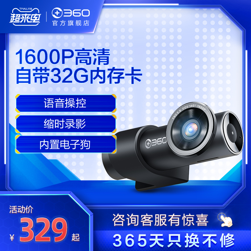 360汽车行车记录仪高清夜视免安装无线24小时停车监控电子狗K600